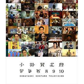 小林賢太郎テレビ8・9・10 ブルーレイ BD