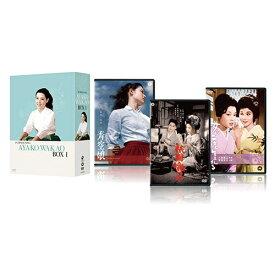 映画 若尾文子 入門編DVD-BOX1 全3枚