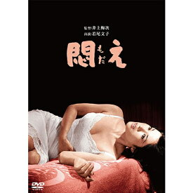 映画 悶え DVD