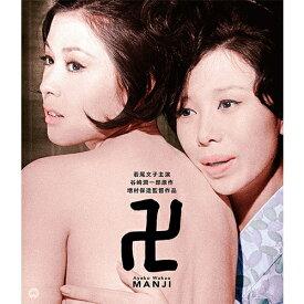 映画 卍(まんじ) 修復版 ブルーレイ DVD
