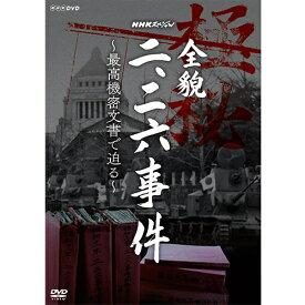NHKスペシャル 全貌二・二六事件 〜最高機密文書で迫る〜 DVD