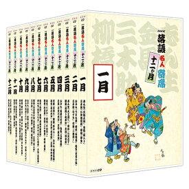 NHKCD 落語名人寄席 おまとめBOX