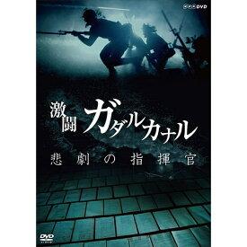 NHKスペシャル 激闘ガダルカナル 悲劇の指揮官 DVD