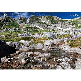北アルプス ドローン大縦走 〜黒部源流の山々〜 DVD