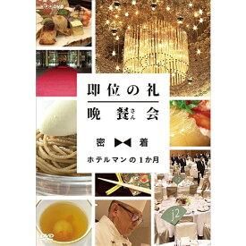 即位の礼 晩餐(さん)会 密着・ホテルマンの1か月 DVD