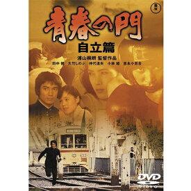 映画 青春の門 自立篇 DVD