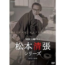 土曜ドラマ 松本清張シリーズ 上巻&下巻 DVD