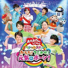 NHK「おかあさんといっしょ」スペシャルステージ からだ!うごかせ!元気だボーン! CD