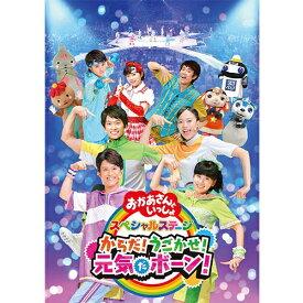 NHK「おかあさんといっしょ」スペシャルステージ からだ!うごかせ!元気だボーン! DVD