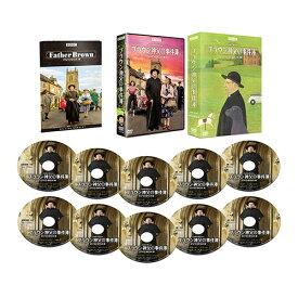ブラウン神父の事件簿 DVD-BOXIII 全10枚