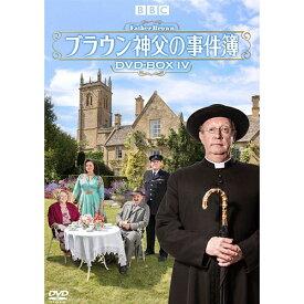 ブラウン神父の事件簿 DVD-BOXIV 全8枚