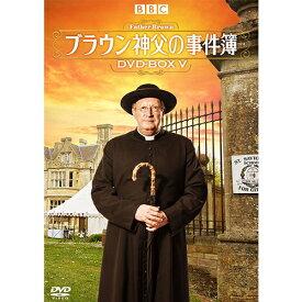 ブラウン神父の事件簿 DVD-BOXV 全7枚
