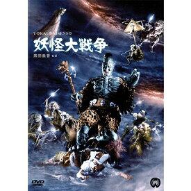 映画 妖怪大戦争(1968年)DVD