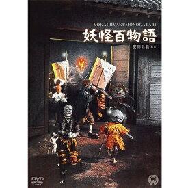 映画 妖怪百物語 DVD