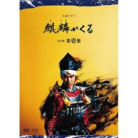 大河ドラマ 麒麟がくる 完全版 第壱集 DVD-BOX 全5枚