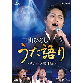 NHK DVD 三山ひろし うた語り〜ステージ傑作編〜