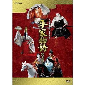 人形歴史スペクタクル 平家物語 完全版(新価格) DVD-BOX 全9枚