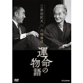三島由紀夫×川端康成 運命の物語 DVD