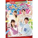 NHK「おかあさんといっしょ」シーズンセレクション うたのアルバム DVD