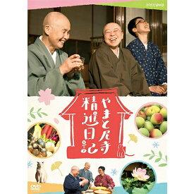 やまと尼寺 精進日記 DVD 全2枚