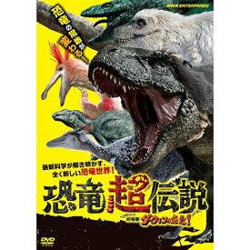 恐竜超伝説 劇場版ダーウィンが来た! DVD