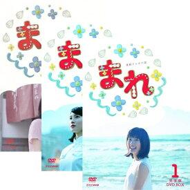 連続テレビ小説 まれ 完全版 DVD-BOX全3巻セット