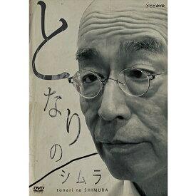 となりのシムラ DVD 全2枚