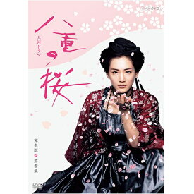 大河ドラマ 八重の桜 完全版 第参集 DVD-BOX3 全5枚+特典ディスク