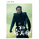 大河ドラマ 軍師官兵衛 完全版 第壱集 DVD-BOX1 全3枚