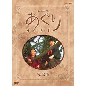 連続テレビ小説 あぐり 完全版 DVD-BOX 全13枚