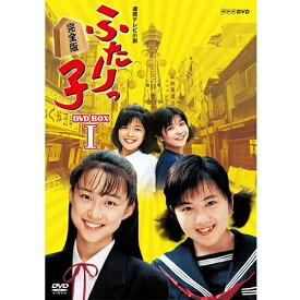 連続テレビ小説 ふたりっ子 完全版 DVD-BOX1 全7枚