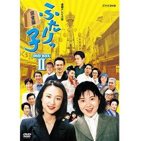 連続テレビ小説 ふたりっ子 完全版 DVD-BOX2 全6枚