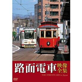 路面電車映像全集 DVD