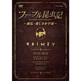 ファーブル昆虫記 南仏・愛しき小宇宙 DVD-BOX 全3枚