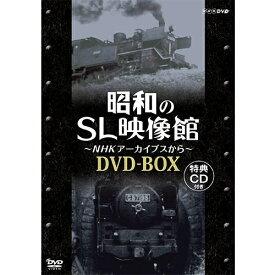 昭和のSL映像館〜NHKアーカイブスから〜 DVD-BOX 全5枚+特典ディスク