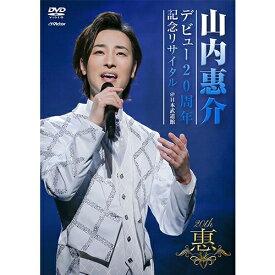 山内惠介 デビュー20周年記念リサイタル@日本武道館 DVD