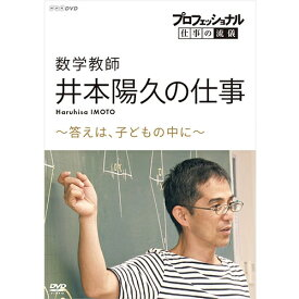プロフェッショナル 仕事の流儀 数学教師・井本陽久の仕事 〜答えは、子どもの中に〜 DVD