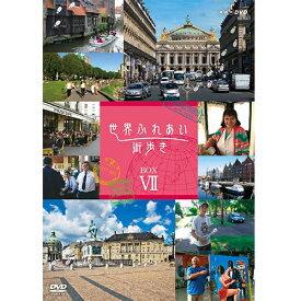 世界ふれあい街歩き DVD-BOX7 全5枚