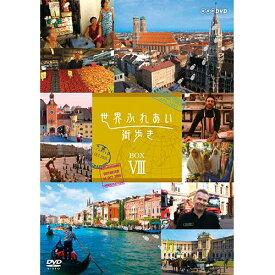 世界ふれあい街歩き DVD-BOX8 全5枚