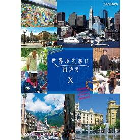 世界ふれあい街歩き DVD-BOX10 全3枚