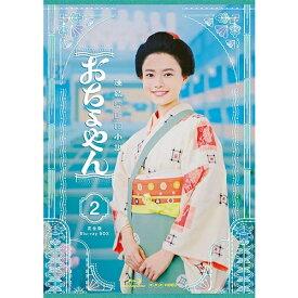 連続テレビ小説 おちょやん 完全版 ブルーレイBOX2 全4枚 BD