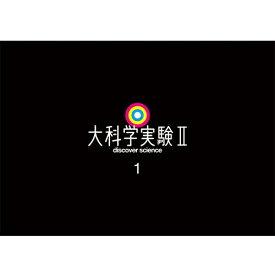 大科学実験II 1 DVD