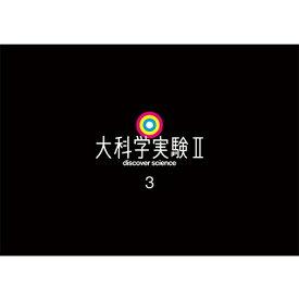 大科学実験II 3 DVD