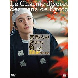 京都人の密かな愉しみ Blue 修業中 燃える秋 DVD