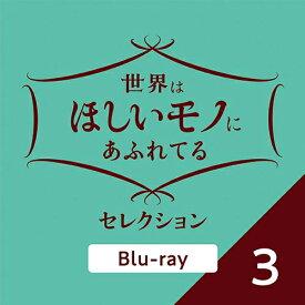 世界はほしいモノにあふれてる セレクション3 ブルーレイ BD