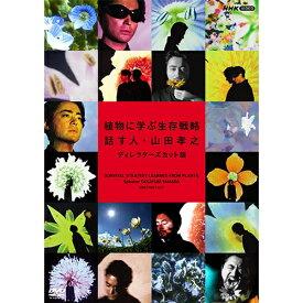 植物に学ぶ生存戦略 話す人・山田孝之 ディレクターズカット版 DVD 全2枚