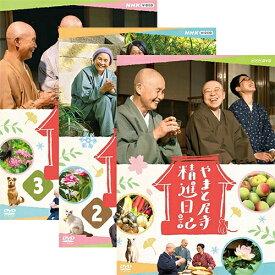 やまと尼寺 精進日記 DVD全3巻セット