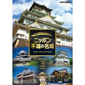 絶対行きたくなる!ニッポン不滅の名城 DVD 全5枚