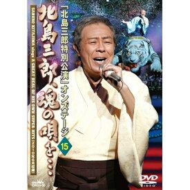 「北島三郎特別公演」オンステージ 15 北島三郎、魂(こころ)の唄を・・・