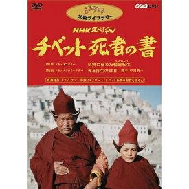NHKスペシャル チベット死者の書
